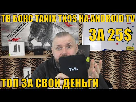 ТВ БОКС TANIX TX9S НА ANDROID TV ПРОШИВКЕ ЗА 25$. ТОП ТВ БОКС ЗА СВОИ ДЕНЬГИ