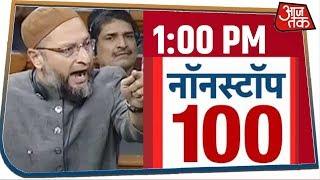 देश-दुनिया की दोपहर तक की 100 बड़ी खबरें । Nonstop 100 I Feb 3, 2020