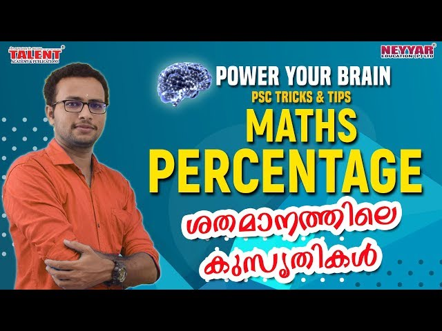 PSC Maths Percentage Shortcut