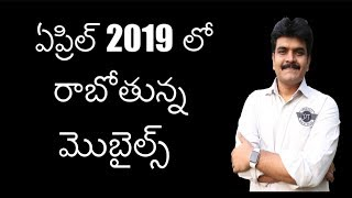 Upcoming Mobiles in April 2019 ll in Telugu ll