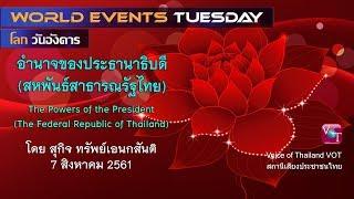 (7 ส.ค. 61) อำนาจของประธานาธิบดี (สหพันธ์สาธารณรัฐไทย), สุกิจ ทรัพย์เอนกสันติ, VOT