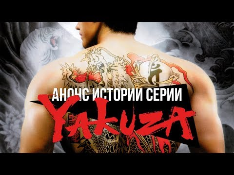 Анонс истории серии Yakuza [сходка StopGame.ru]