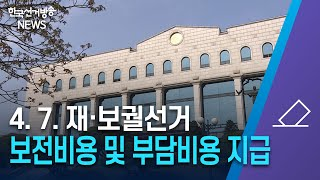 한국선거방송 뉴스(6월 4일 방송) 영상 캡쳐화면