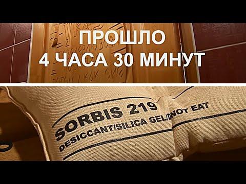 Испытание осушителей-влагопоглотителей Sorbis
