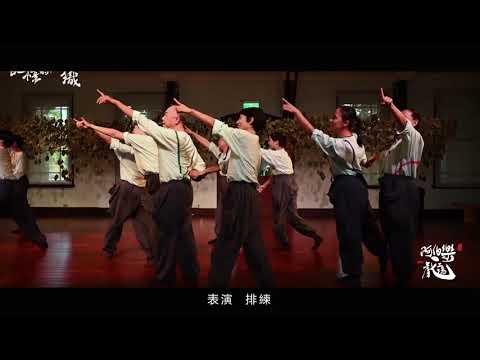 【表藝如果電話亭】2020臺南傑出演藝團隊-阿伯樂戲工場