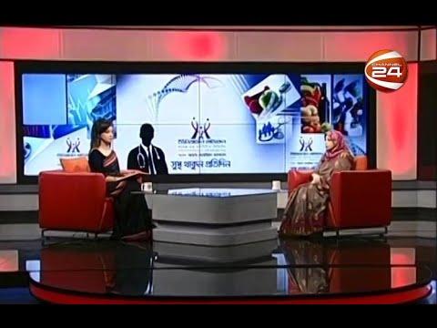 ঝুকিপূর্ণ গর্ভাবস্থা | সুস্থ থাকুন প্রতিদিন | 19 September 2020