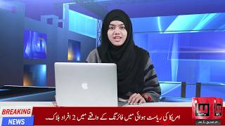 IM Tv News Headlines 11-12-19 | Urainib Alvi