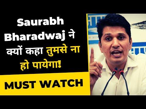 BJP ने करवादी Delhi की बेइज़्ज़ती | Saurabh Bharadwaj ने BJP की DELHI MCD से कहा तुमसे ना हो पायेगा
