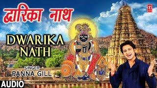द्वारिका नाथ Dwarika Nath I PANNA GILL I New Latest Full Audio Song