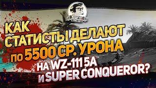 Как статисты делают по 5.5к среднего урона на Super Conqueror?!