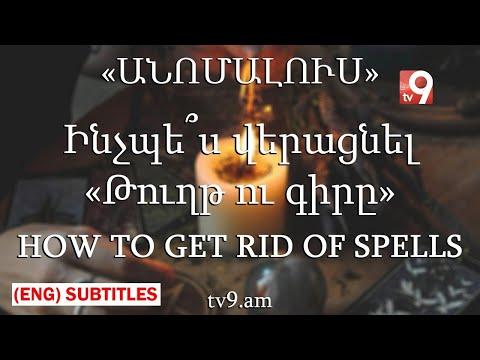 Ինչպե՞ս մաքրել «Թուղթ ու գիրը / How to get rid of spells․ (English subtitles)