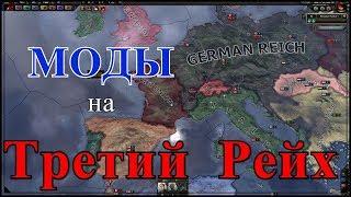 МОДЫ ДЛЯ РЕЙХА! - HOI 4