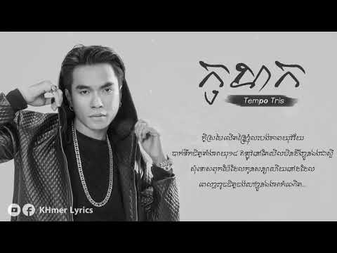 កុហក Lai Lai - Tempo Tris [Audio+Lyrics]