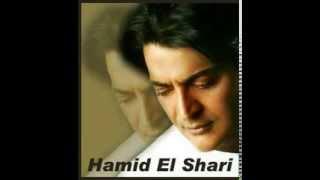Hamid El Shari - Konna Fe Jarrah I حميد الشاعري - كنا في جرة