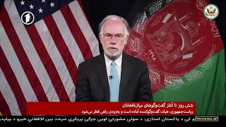 Afghanistan Dari News 10.08.2020 خبرهای شامگاهی افغانستان