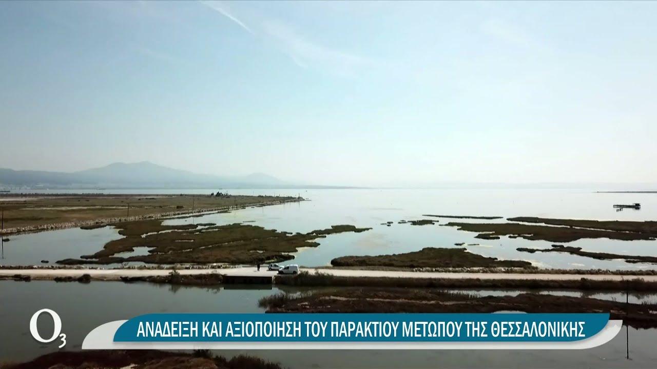 Καθαρισμός του δυτικού παράκτιου μετώπου της Θεσσαλονίκης   23/09/2021   ΕΡΤ