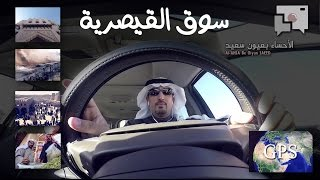 preview picture of video '#الاحساء_بعيون_سعيد |  سوق القيصرية'