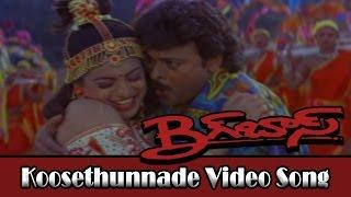 Big Boss Telugu Movie || Koosethunnade Video Song || Chiranjeevi, Roja