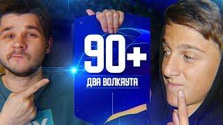 СОСТАВ ИЗ ЛЧ ПАКОВ vs FELIXFIFA - ДВА ВОЛКАУТА ПОДРЯД!!! | 90+ В ПАКЕ!!!