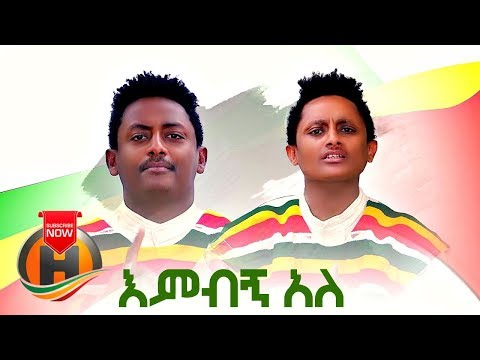 Embign Ale - Most Popular Songs from Ethiopia