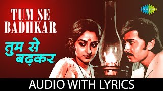 Tum Se Badhkar with Lyrics | तुमसे   - YouTube