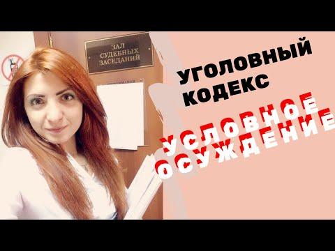 Условное осуждение. УК РФ Статья 73