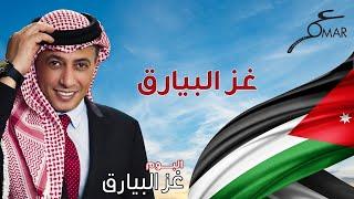 اغاني طرب MP3 عمر العبداللات - غز البيارق   ألبوم غز البيارق تحميل MP3