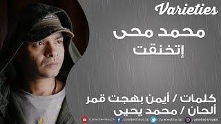 اغاني حصرية محمد محى .. اتخنقت (فيديو كلمات) تحميل MP3
