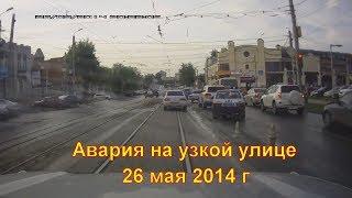 Авария на узкой улице и пробки 26 мая 2014 г - Челябинск, улица Цвилинга