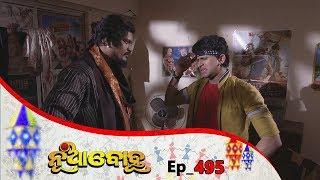 Nua Bohu | Full Ep 495 | 13th Feb 2019 | Odia Serial - TarangTV
