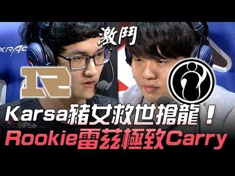 RNG vs IG Karsa豬女救世搶龍 Rookie恐怖雷茲極致Carry!Game1