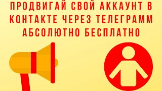 Как раскрутить аккаунт ВКонтакте БЕСПЛАТНО!