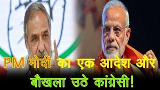 PM मोदी का एक आदेश और बौखला उठे हैं कांग्रेसी!