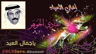 ياجمال العيد || عبادي الجوهر ... ( أغاني الأعياد )