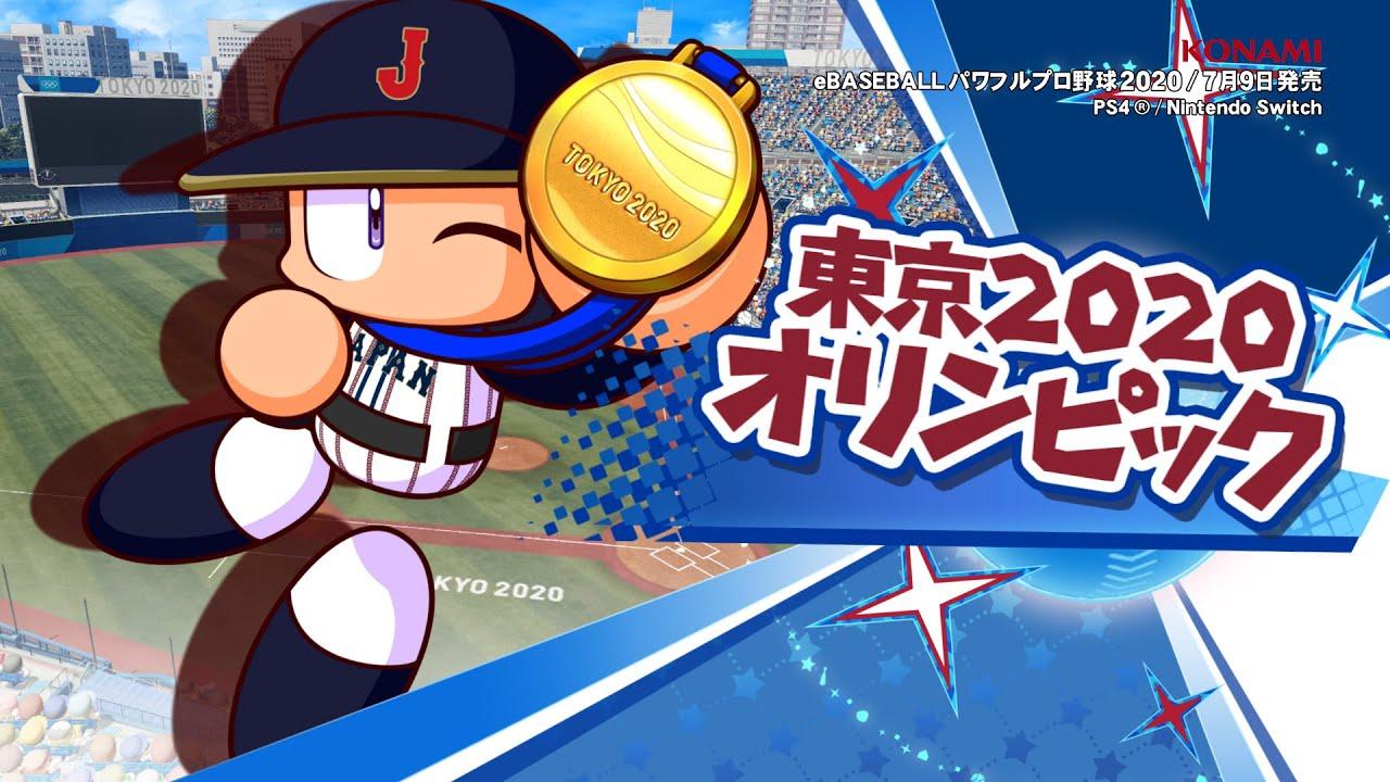 東京2020オリンピックモード