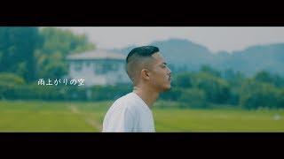 MUROZO-雨上がりの空[OfficialVideo]