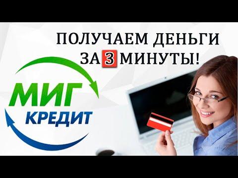 МигКредит (MigCredit) - БЕРЕМ ЗАЙМ ОНЛАЙН! Инструкция! Как получить кредит за 3 минуты...