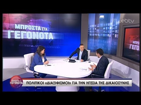"""Χ.Καφαντάρη και Κ.Κυρανάκης  """"Μπροστά στα Γεγονότα""""   30/05/2019   ΕΡΤ"""