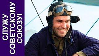 Служу Советскому Союзу Фильм HD  Историическая  Драма Istoricheskiy film Sluju Sovetskomu Soyuzu