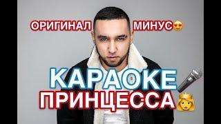 Бабек Мамедрзаев - ПРИНЦЕССА (Караоке «Оригинал минус»)