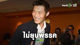 บรรยากาศพรรคอนาคตใหม่ หลังศาลอ่านคำวินิฉัย   ThairathTV