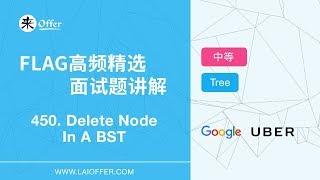 花花酱LeetCode 450  Delete Node in a BST - 刷题找工作EP177