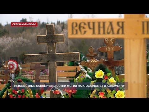 Полиция разыскивает вандалов, осквернивших севастопольское кладбище