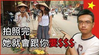 【旅行思維】注意!😱來越南要小心這18種旅遊陷阱(上集) | 你意想不到,拍照完她就會伸手跟你要錢了!| 全球旅遊陷阱指南 #4