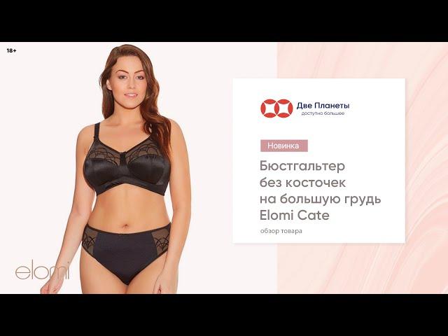 Видео Бюстгальтер ELOMI CATE 4033, Черный