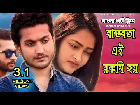 স্বার্থপর । Bengali Short Film   New Short Film 2019   Shaikot & Tonu   Ek Raju   Rkc