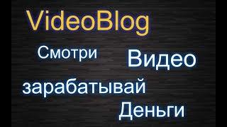videoblog заработок на просмотре видео!
