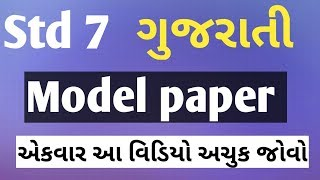 std 7 gujarati paper 2018 - मुफ्त ऑनलाइन