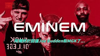 阿姆終於回覆Joe Budden和Machine Gun Kelly了⋯Killshot全解析|Eminem vs Machine Gun Kelly