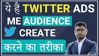 Twitter Ads | Understanding Twitter Audience Manager | ( in Hindi )